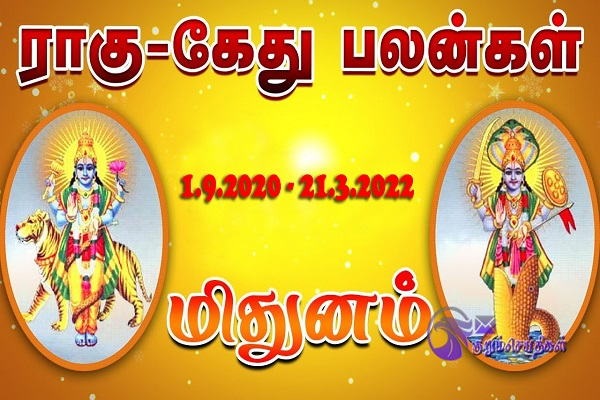 Rahu Ketu peyarchi 2020 in Tamil Mithunam