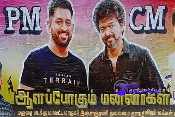 Fans create new poster for Vijay and Dhoni